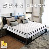 ASSARI-五星飯店專用正硬式三線獨立筒床墊(單人)
