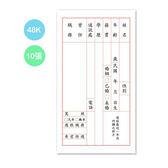 48K簡式履歷表PP-48006【愛買】