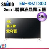 【信源】49吋 SAMPO 聲寶 Smart聯網4K 液晶顯示器 EM-49ZT30D (不含安裝)