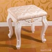 化妝臺凳椅子現代簡約布藝北美歐式美甲凳子實木田園臥室換鞋凳 HT25207