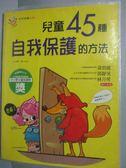 【書寶二手書T4/少年童書_YGW】兒童45種自我保護的方法_文載甲