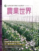 農業世界雜誌七月份431期