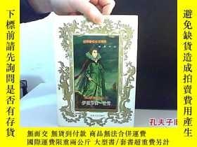 二手書博民逛書店罕見伊麗莎白一世傳Y178798 顧培著 吉林人民出版社 出版1