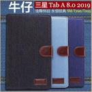 復古牛仔布 三星 Tab A 8.0 2019 LTE T290 T295 T297 平板皮套 防摔 支架 插卡 磁釦 錢包款 全包邊 保護套