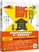 (二手書)斷食全書:透過間歇性斷食、隔天斷食、長時間斷食,讓身體獲得療癒
