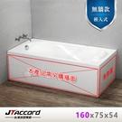 【台灣吉田】T125-160 長方形壓克力浴缸(嵌入式空缸)160x75x54cm