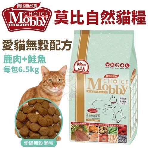 *KING WANG*莫比Mobby《愛貓無穀-鹿肉+鮭魚》6.5KG/包 貓飼料
