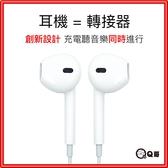 可充電有線耳機 雙Lightning接口【J98】聽音樂+充電+通話都OK! 有線 耳機 蘋果 耳機 轉接器