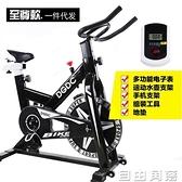 動感單車 創世家用動感單車靜音健身車室內運動腳踏自行車健身器材CY 自由角落