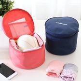 旅行收納袋圓形文胸內衣收納盒家用手提便攜式大容量化妝包收納包HRYC {優惠兩天}