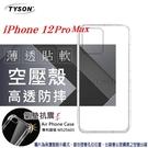 【愛瘋潮】Apple iPhone 12 Pro Max (6.7吋) 高透空壓殼 防摔殼 氣墊殼 軟殼 手機殼 防撞殼 透明殼