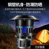 滅蚊燈 太陽能滅蚊燈戶外防水庭院室外充電驅蚊子殺蟲燈農用滅蚊神器商用