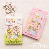 【拍立得邊框貼(Kumatan)】Norns WC熊 一套10張 適用拍立得空白底片