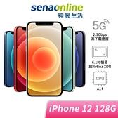 iPhone 12 128GB 神腦生活【下殺97折 現貨】