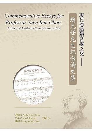 現代漢語語言學之父:趙元任先生紀念論文集 (精裝本)