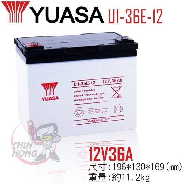【2件】YUASA湯淺U1-36E-12*2個 / 高性能密閉閥調式鉛酸電池~12V36Ah