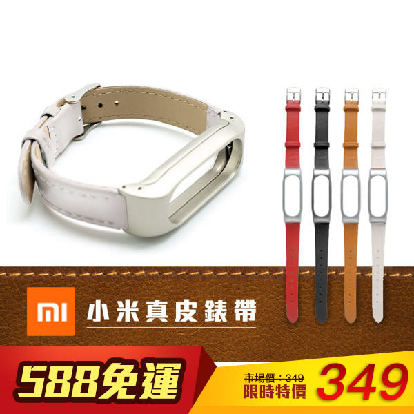 小米手環2 專用 卡扣式 真皮腕帶 錶帶 無螺絲 官方原廠 光感版 測心律