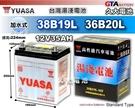 【久大電池】 YUASA 湯淺 38B19L 加水式 汽車電瓶 福特汽車(FORD) 新好幫手PRZ 1.0 (貨車/廂型車)