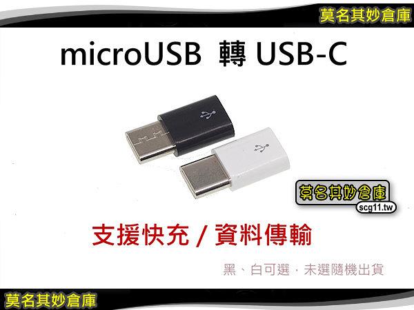 莫名其妙倉庫【3C001 TYPE-C轉接頭有數據】黑白雙色可選 micro usb 轉 TYPEC 可傳輸資料 充電