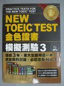 【書寶二手書T9/語言學習_ZJP】NEW TOEIC TEST金色證書:模擬測驗3_中村紳一郎_附光碟