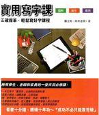 (二手書)實用寫字課-正確握筆、輕鬆寫好字課程 寫字教材書