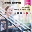 【94號鋪】日本鐵三角ATH-C200B...