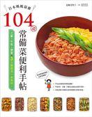 (二手書)日本媽媽最推104道常備菜便利手帖
