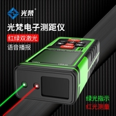 測量神器 測距儀綠光激光 戶外量房神器紅外線手持高精度激光平方測量尺 免運 維多 DF