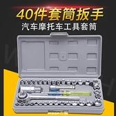 超值40件套筒扳手汽車維修工具組合套裝家用五金工具箱汽修套筒頭 現貨快出
