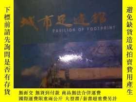 二手書博民逛書店城市足跡館罕見: 中國2010年上海世博會 : EXPO 201