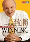 (二手書)致勝:威爾許給經理人的二十個建言