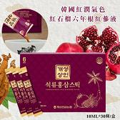 韓國紅潤氣色紅石榴六年根紅蔘液10ml*30條/盒