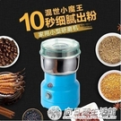 【新北現貨】110v專用磨粉機 研磨機 ...