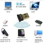 藍芽適配器台式電腦筆記本耳機音響USB髮射器無線手機接收器4.0 智能生活館