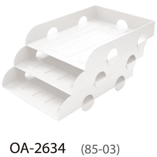 [奇奇文具] 【樹德 SHUTER 收納架】OA-2634 組合式三層桌上文件收納架/公文架