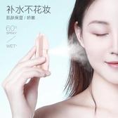 fetrex補水儀女臉部加濕器手持納米噴霧少女便攜式充電蒸臉器家用  依夏嚴選