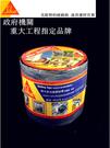 【台北益昌】 瑞士西卡~台灣代理~台灣西卡 ~多功能防水密封膠帶~瀝青膠帶~防水膠帶