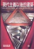 (二手書)現代主義以後的建築