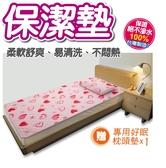 巧易收彩漾防水保潔床墊-單人(紅)/J7181-P/平單式保潔墊/租屋首選