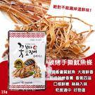 韓國產碳烤手撕魷魚條 15g/包