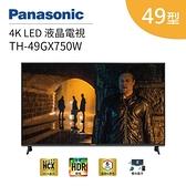 【領$200 結帳再折扣】Panasonic 國際牌 49型 49GX750 4K LED 液晶電視 TH-49GX750W