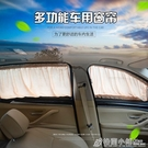 車用窗簾汽車窗簾遮陽簾百葉窗鋁合金軌道專用防?遮陽擋 中秋節