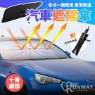 【小尺寸】擋風玻璃 遮陽傘 降溫 前檔遮光 防曬 車用 十骨陽傘 傘罩式 汽車擋光板 贈收納袋