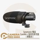 ◎相機專家◎ Saramonic 楓笛 CamMic+ 相機/手機專用 3.5mm 指向性麥克風 熱靴座 需電池 公司貨