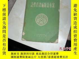 二手書博民逛書店罕見急性傳染病防治方案Y8890 中華醫學會 中華醫學會 出版1