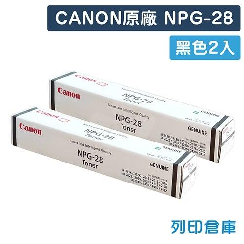 原廠碳粉匣 CANON NPG-28 影印機 2黑 碳粉匣 /適用CANON iR2016/iR2018/iR2020/iR2022/iR2025/iR2030/iR2116J