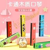 口琴 初學者口琴木質16孔吹奏樂器瞎小學生禮品幼兒園獎品禮物音樂玩具 夢藝家