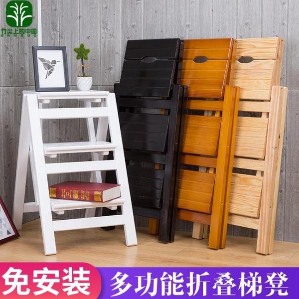 實木家用折疊梯多功能樓椅梯凳加厚室內登高小梯子創意三四步爬梯 南風小鋪