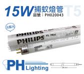 PHILIPS飛利浦 TL5 15W 捕蚊燈管 T5 捕蚊燈專用 _ PH020043