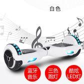 聖誕節交換禮物-兩輪體感電動扭扭車雙輪成人智能漂移思維代步車兒童平衡車RM